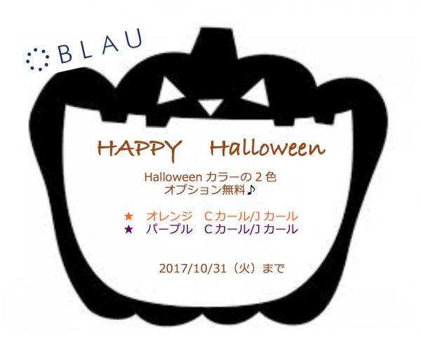 Halloween キャンペーン 大阪 心斎橋 まつげエクステ